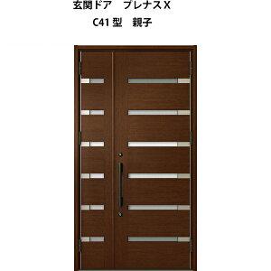 玄関ドア プレナスX C41型デザイン 親子ドア W1240×H2330mm リクシル トステム LIXIL TOSTEM アルミサッシ ドア 玄関 扉 交換 リフォーム DIY ドリーム