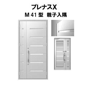 玄関ドア プレナスX M41型デザイン 親子入隅ドア W1138×H2330mm リクシル トステム LIXIL TOSTEM アルミサッシ ドア 玄関 扉 交換 リフォーム DIY ドリーム