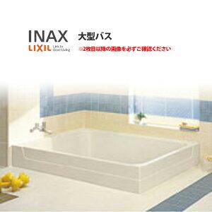 浴槽 大型バス 1600サイズ 1600×1225×720 3方半エプロン LBA-1601MCL(R) 和風タイプ(埋込) LIXIL/リクシル INAX 湯船 お風呂 バスタブ FRP ドリーム