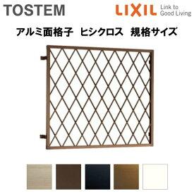 面格子 窓格子 アルミ菱(ヒシクロス)面格子 壁付 03607 W465H820 LIXIL/TOSTEM ドリーム
