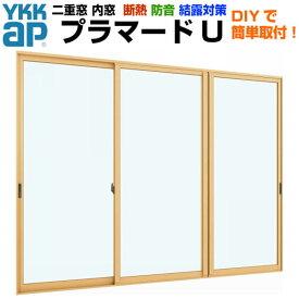二重窓 内窓 YKKap プラマードU 3枚建 引き違い窓 突合せタイプ 単板ガラス 透明3mm/型4mm W幅1501〜2000 H高さ250〜800mm YKK 引違い窓 サッシ リフォーム DIY ドリーム