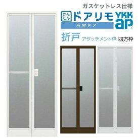 かんたんドアリモ 浴室ドア 2枚折れ戸取替用 四方枠 アタッチメント工法 特注寸法 W幅521〜873×H高さ1527〜2133mm YKKap 折戸 YKK 交換 リフォーム DIY ドリーム