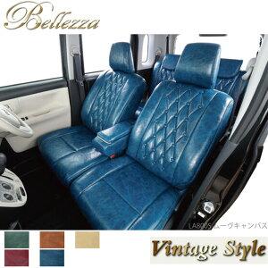 エブリィ シートカバー DA17V H27/2-H29/5 ヴィンテージスタイルチェスターフィールド Bellezza(ベレッツァ) S638