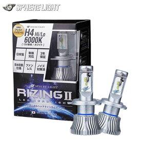 LEDバルブ フォグ&ヘッドライト H4 Hi/Lo 6000K 4800lm ライジング2 SPHERE-LIGHT(スフィアライト) SRH4A060-02