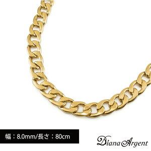 ロングキヘイステンレスチェーンGO(長さ80cm/幅8.0mm)/Diana Argent/ディアナアージェント ブランド ステンレス 喜平 ネックレス ロングネックレス ゴールド 金 チェーンネックレス メンズ 男性