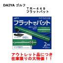 【送料無料】【アウトレット品】フラットパット449 TR-449ダイヤ/DAIYA