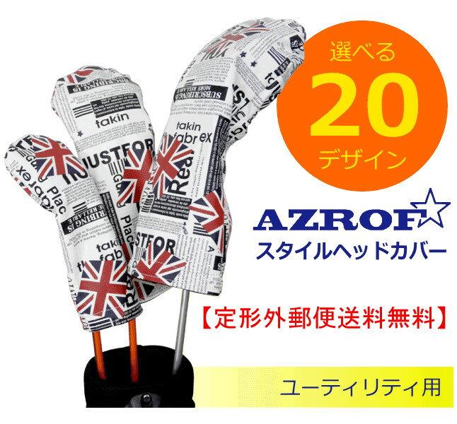 【送料無料】 AZROF スタイルヘッドカバー ユーティリティ用 【選べる20デザイン!】 / アズロフ