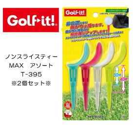 【定形外郵便送料無料】●4本入×2パックセット●ノンスライスティーMAX アソート 30-40mm / Golf it / ゴルフイット 2段階に高さが調整できます