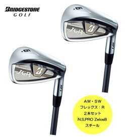 【送料無料】▼AW/SW 2本セット▼ブリヂストン ゴルフ TOUR B JGR HF1 フォージドアイアン N.S.PRO Zelos 8シャフト(スチール)BRIDGESTONE GOLF