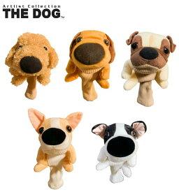 【送料無料】THE DOG ユーティリティ用ヘッドカバー トイプードル / ダックスフンド / パグ/チワワ / ボーダーコリー ぬいぐるみ ヘッドカバー
