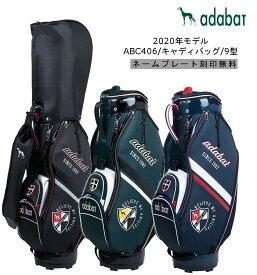 【送料無料】【ポイント10倍】ABC406 アダバット キャディバッグ 軽量モデル adabat2020年ニューモデル