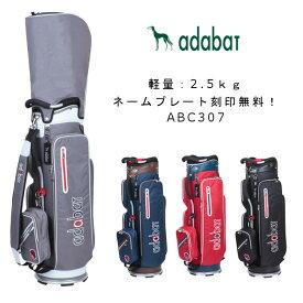 【送料・ネームプレート刻印無料】ABC307 アダバットキャディバッグ 軽量モデル adabat