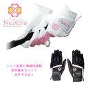 【定形外送料無料】レディースグローブ / 両手用 / ニコテラ / NTGL-3407 /NICOTERA