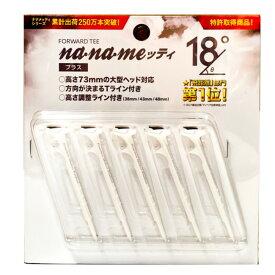 【定形外送料無料】nanameッティー 18° ホワイトnanameッティN18 / ナナメッティー