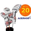 【送料無料】 AZROF スタイルヘッドカバー フェアウェイ用 【選べる20デザイン!】 / アズロフ