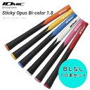 【全国一律送料無料】Stickey Opus Bi-color 1.8 BLなし 10本セット スティッキー/イオミック
