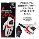 【送料無料】リンクス 耐摩耗ゴルフグローブ メンズ LXGL-7664 ゴルフグローブ / LYNX