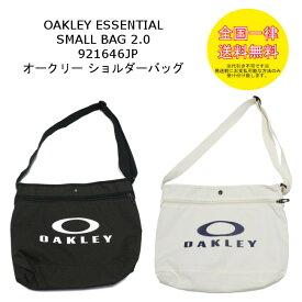 【オークリー / ミニトートバッグ】OAKLEY ESSENTIAL SMALL BAG 2.0 921646JP【ゆうパケットでの配送全国一律送料無料】