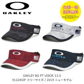 【定形外郵便送料無料】オークリー メンズ バイザー 912240JP 2019年 NEWモデル BG PT VISOR 13.0  /OAKLEY/ OAKLEY