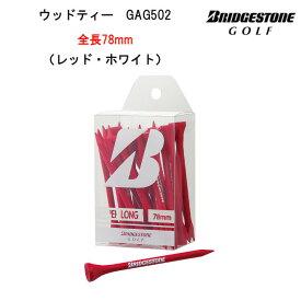 【定形外郵便送料無料】GAG502 (78mm/スーパーロング) ブリヂストンゴルフ ウッドティー /BRIDGESTONE GOLF