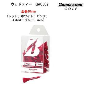 【定形外郵便送料無料】GAG502 (40mm/ショートティー) ブリヂストンゴルフ ウッドティー /BRIDGESTONE GOLF