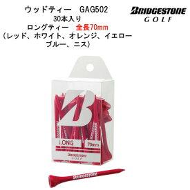 【定形外郵便送料無料】GAG502 (70mm/ロング) ブリヂストンゴルフ ウッドティー /BRIDGESTONE GOLF