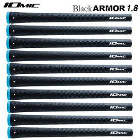 【送料無料】【10本セット】イオミック グリップ Sticky Evolution 1.8 Black ARMOR(ブラックアーマー)バックラインあり・なし/IOMIC