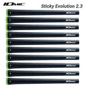 【送料無料】【10本セット】イオミック グリップ Sticky Evolution 2.3 Black ARMOR(ブラックアーマー)バックラインあり・なし/IOMIC