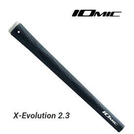 【送料無料】イオミック グリップX-Evolution 2.3/BK×GE Sticky Black ARMOR (ブラックアーマーシリーズ エックスエボリューション)バックラインあり・なし/IOMIC