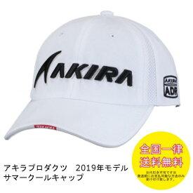 【定形外送料無料】【2019年モデル】アキラプロダクツ クールキャップ AKIRA
