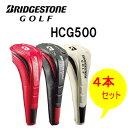 【送料無料】【2015年モデル】ブリヂストン ゴルフ ヘッドカバー HCG500 ※4本セット※/BRIDGESTONE GOLF