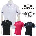【オークリー】メンズ ゴルフ バークコレクション シャツ433956JP OAKLY Bark Lined Logo Shirts【全国一律送料無料】