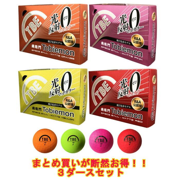 【送料無料】【3ダースセット】飛衛門 蛍光マットカラーボール(全4色) ディスタンスタイプ/TOBIEMON