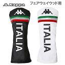 【送料無料】カッパゴルフ ヘッドカバー KG718AZ12[フェアウェイウッド用]ITALIAシリーズ/KAPPA