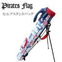 【送料無料】【オリジナルモデル】パイレーツフラッグ セルフスタンドバッグ 4〜5本収納可/Pirates Flag