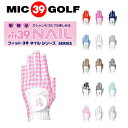 【送料無料】【ネイル用】MIC39GOLF/ミックゴルフ FIT39NAIL ゴルフグローブ