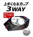 【送料無料】リョーマ 上手くなるカップ3WAY(本物より20〜40%難しい)/RYOMA GOLF