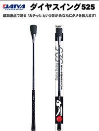 【送料無料】ダイヤ ダイヤスイング TR-525 ゴルフ 練習器具
