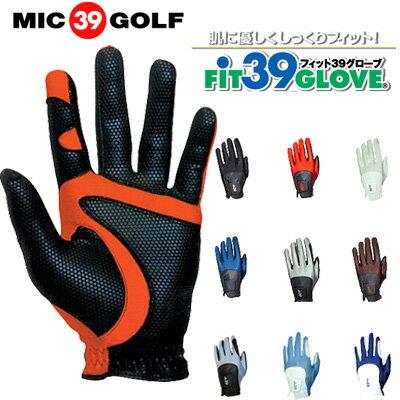 【送料無料】FIT39 ゴルフグローブ フィットサンキュー MIC39GOLF/ミックゴルフ