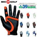 【送料無料】FIT39 ゴルフグローブ フィットサンキュー MIC39GOLF/ミックゴルフ 男性用・女性用