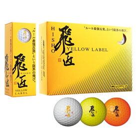 【送料無料】【2ダースセット】飛匠(ひしょう)イエローラベルワークスゴルフ ボール 認定球 1ダース(12個入り)WORKSGOLF 限界を超えた限界へ。 しかもソフトに、さらに強反発化。