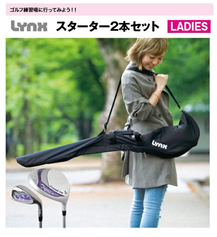 【送料無料】リンクス レディス スターター2本セット(ドライバー、7番アイアン)/Lynx