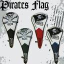 【送料無料】パイレーツフラッグ ヘッドカバー UT用/ユーティリティ用 PF−001 Pirates Flag