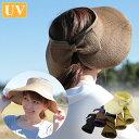 帽子 レディース uv 折りたためるコンパクトに折りたたみできてしっかりUV対策 紫外線対策 女性用 帽子 レディース 大きいサイズ 【 商品名:くるくるバイザ...