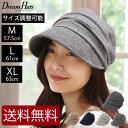 帽子 キャスケット レディース 秋冬 uv 大きいサイズ ゆったり サイズ調整紐 大きいサイズ ゆったり 防寒 紫外線 …