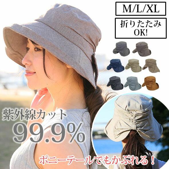 帽子 レディース 折りたたみ 大きい 夏 大きめ UV たためる帽子 つば広 春 夏 【メール便送料無料】 紫外線 折りたためる UV リボン