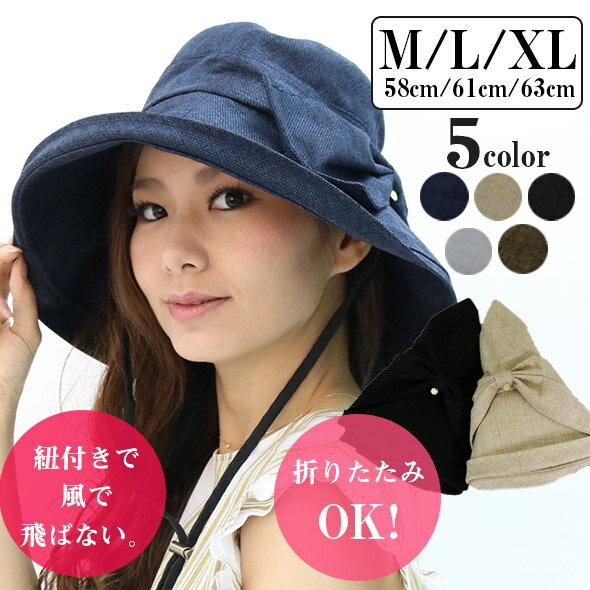 帽子 レディース 大きいサイズ 夏 UV 折りたたみ つば広  小顔効果 紐つき リボン 紫外線対策 折りたたみ 日よけ帽子 レデイース帽子【メール便送料無料】
