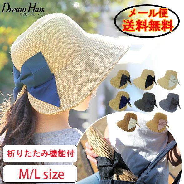 【おかげ様で10000個突破!!】帽子 レディース 大きいサイズ 夏 UV 折りたたみ つば広【商品名:ポニーテールポケッタブルハット】メール便送料無料