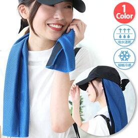ひんやり冷却タオル   アイス クールタオル 熱中症 対策 冷感タオル 冷たいタオル ひんやり 冷たい 冷やす UV 紫外線 熱中症対策グッズ 首 保冷 クールネック タオル 夏 涼しい スポーツ 運動 帽子 レディース 機能帽子 母の日