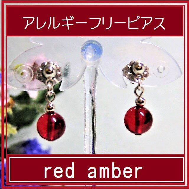 魅惑の赤いアクセサリー レッド・アンバー/赤色コハクのFDAピアス 銀色ボール 銀と赤のコントラスト TF-1286  【ピアス】【金属アレルギー対応】【コハク】【アンバー】【琥珀】【チタン】【赤】02P03Dec16